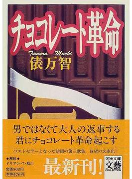 チョコレート革命(河出文庫)