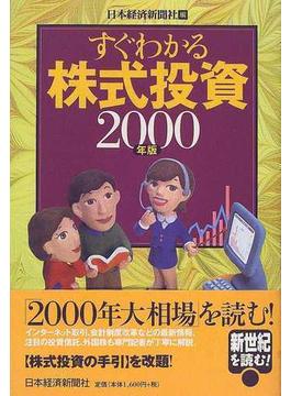 すぐわかる株式投資 2000年版