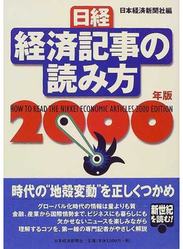 日経・経済記事の読み方 2000年版