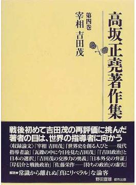 高坂正堯著作集 第4巻 宰相吉田茂