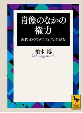 肖像のなかの権力 近代日本のグラフィズムを読む(講談社学術文庫)
