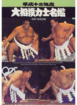 大相撲力士名鑑 平成12年度