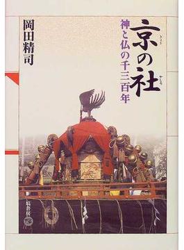 京の社 神と仏の千三百年