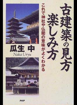 古建築の見方・楽しみ方 これで神社や仏閣の意味がよくわかる