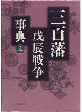 三百藩戊辰戦争事典 上