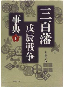 三百藩戊辰戦争事典 下