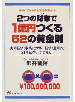 2つの財布で1億円つくる52の黄金則 実体経済(本業)とマネー経済(運用)で21世紀のリッチになる!