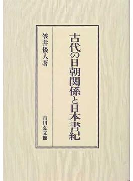 古代の日朝関係と日本書紀