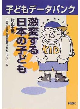 激変する日本の子ども 子どもデータバンク