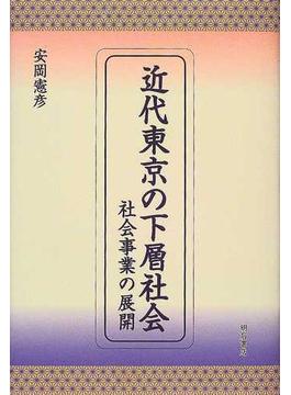 近代東京の下層社会 社会事業の展開