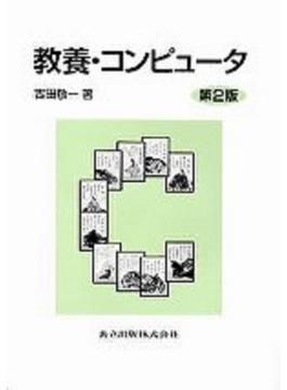 教養・コンピュータ 第2版