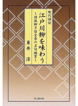 現代語訳江戸川柳を味わう 誹風柳多留全巻の名句鑑賞