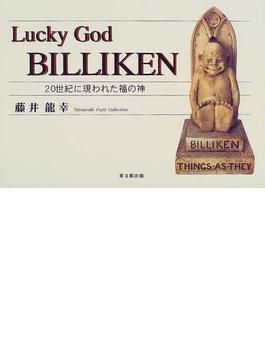 Lucky god Billiken 20世紀に現われた福の神