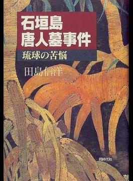 石垣島唐人墓事件 琉球の苦悩