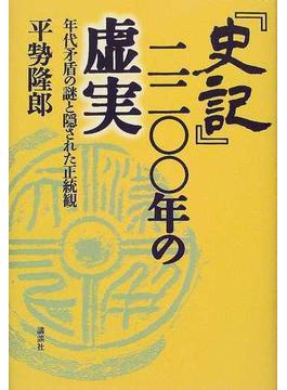 『史記』二二〇〇年の虚実 年代矛盾の謎と隠された正統観