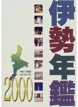 伊勢年鑑 2000