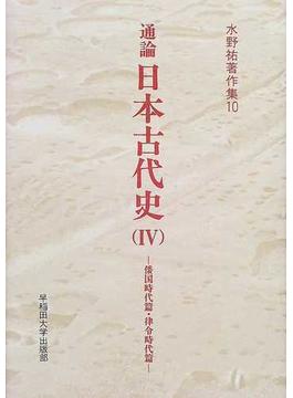 水野祐著作集 10 通論日本古代史 4 倭国時代篇・律令時代篇