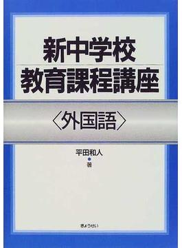 新中学校教育課程講座 外国語