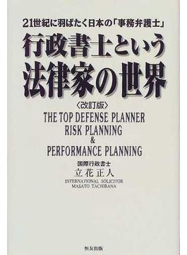 行政書士という法律家の世界 21世紀に羽ばたく日本の「事務弁護士」 改訂版