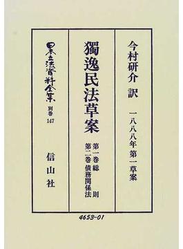 日本立法資料全集 別巻147 独逸民法草案 第1巻 総則