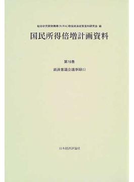 国民所得倍増計画資料 復刻 第16巻 経済審議会議事録 1