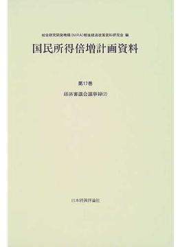 国民所得倍増計画資料 復刻 第17巻 経済審議会議事録 2