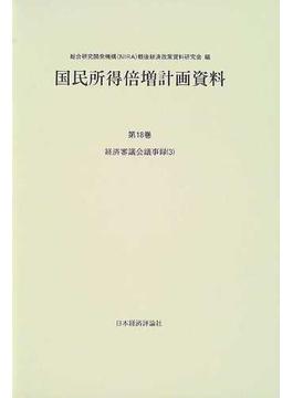国民所得倍増計画資料 復刻 第18巻 経済審議会議事録 3