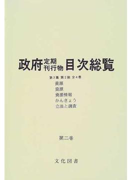 政府定期刊行物目次総覧 第2集第2期第2巻 資源 資源 資源情報 かんきょう 立法と調査