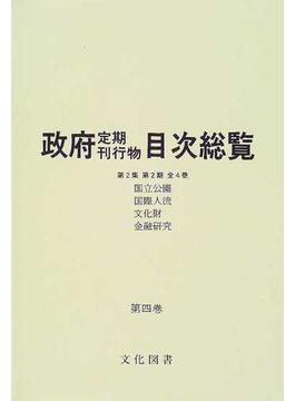 政府定期刊行物目次総覧 第2集第2期第4巻 国立公園、国際人流 文化財、金融研究
