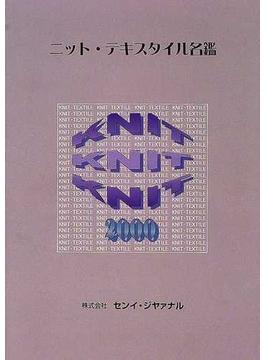 ニット・テキスタイル名鑑