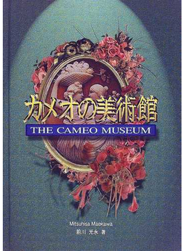 カメオの美術館