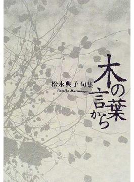 木の言葉から 松永典子句集