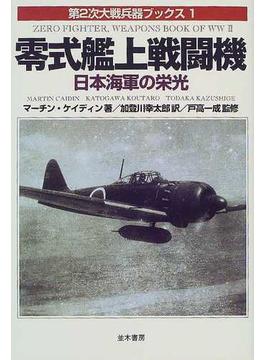 零式艦上戦闘機 日本海軍の栄光