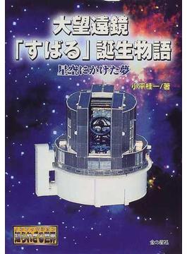 大望遠鏡「すばる」誕生物語 星空にかけた夢