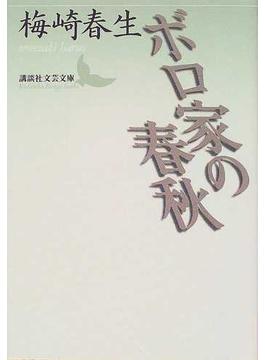 ボロ家の春秋(講談社文芸文庫)