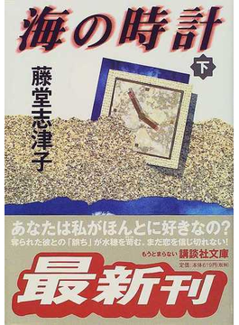 海の時計 下(講談社文庫)