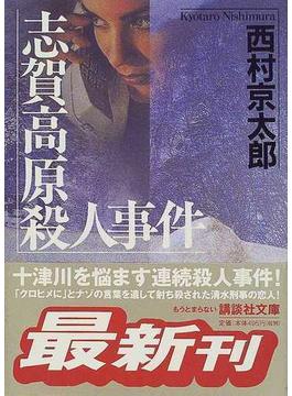 志賀高原殺人事件(講談社文庫)