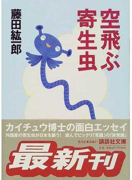 空飛ぶ寄生虫(講談社文庫)