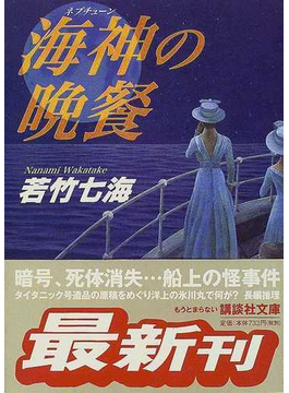 海神の晩餐(講談社文庫)