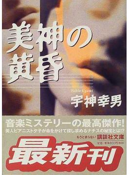 美神の黄昏(講談社文庫)
