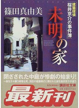 未明の家(講談社文庫)