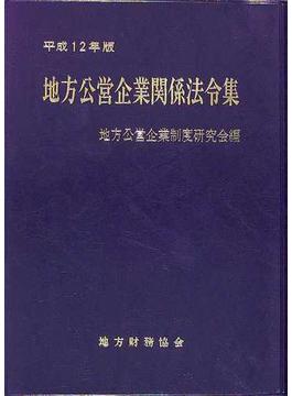 地方公営企業関係法令集 平成12年版