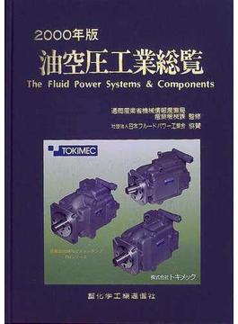 油空圧工業総覧 2000年版