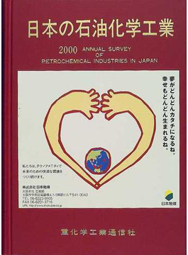 日本の石油化学工業 2000年版