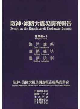 阪神・淡路大震災調査報告 建築編−9 海洋建築 建築経済 建築法制
