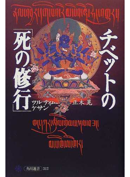 チベットの「死の修行」(角川選書)