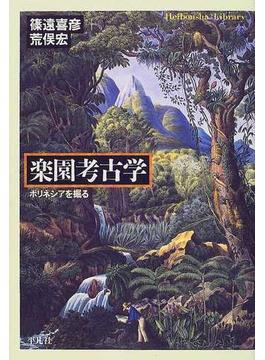 楽園考古学 ポリネシアを掘る(平凡社ライブラリー)
