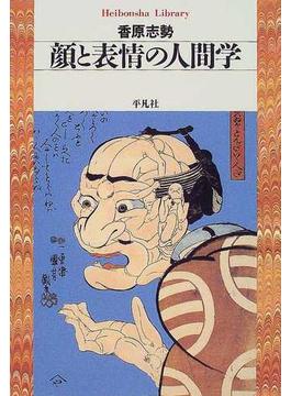 顔と表情の人間学(平凡社ライブラリー)