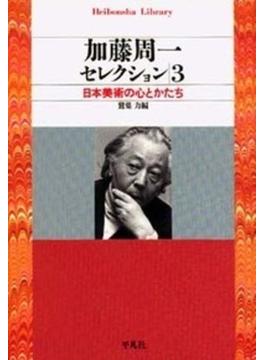 加藤周一セレクション 3 日本美術の心とかたち(平凡社ライブラリー)