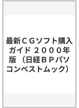 最新CGソフト購入ガイド 2000年版